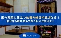 家の売却に役立つ仏壇の処分の仕方とは?処分する際に覚えておきたい注意点も!の画像