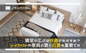寝室の広さは何畳がおすすめ?レイアウトや家具の置く位置も重要ですの画像