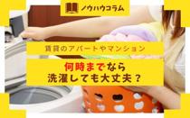 賃貸のアパートやマンション 何時までなら洗濯しても大丈夫?の画像