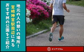 地元の人の憩いの場所!宮崎神宮駅周辺にあるおすすめの公園をご紹介の画像