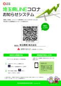 埼玉県LINEコロナお知らせシステムの画像