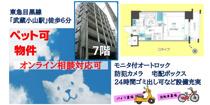 人気の武蔵小山エリア★ペット可の分譲賃貸マンション1Kの画像