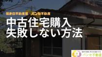 福井市にお住まいの方へ!中古住宅の購入で失敗しないためには?の画像