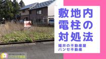土地の購入を検討中の方へ!敷地内に電柱がある場合の対処法を紹介しますの画像