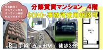五反田駅徒歩3分で賃料7万円以下!事務所使用も相談可!の画像