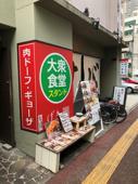 大衆食堂 【げき】の画像