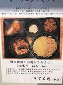 つけ麺丸将 1月23日土曜日11時オープン!!の画像