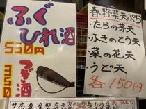 【七十二候】天ぷらには、やっぱり春の山菜!タラの芽やふきのとうは欠かせません。の画像