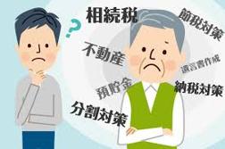 ★相続税って難しい?(・・)/【基礎解説】★の画像
