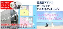 おしゃれ物件1LDKメゾネット★人気の東急東横線沿い★目黒区の画像