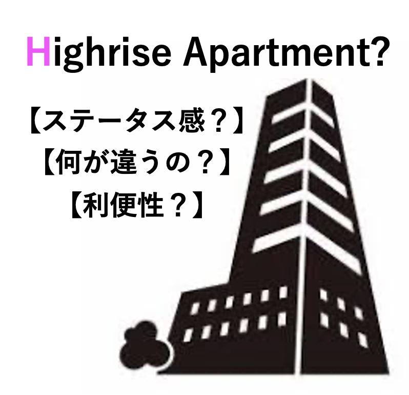 タワーマンションが面白い!(Vol.1)の画像