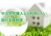 中古住宅購入なら利用したい、国の支援制度の画像