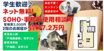 ネット無料!賃料が管理入れて8万円以下★事務所使用相談可の画像