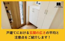 戸建てにおける玄関の広さの平均と注意点をご紹介します!の画像