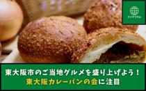 東大阪市のご当地グルメを盛り上げよう!東大阪カレーパンの会に注目の画像