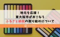 地元を応援!東大阪市がおこなうふるさと納税の取り組みについての画像
