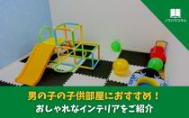 男の子の子供部屋におすすめ!おしゃれなインテリアをご紹介の画像