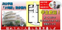 学生歓迎★大崎駅徒歩圏内で1Kが賃料7万円!の画像