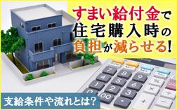 すまい給付金で住宅購入時の負担が減らせる!支給条件や流れとは?の画像