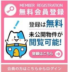 アジア不動産HPリニューアル~会員登録~の画像