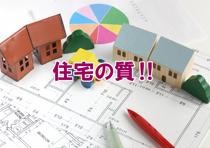 住宅の質‼の画像