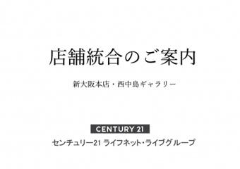 新大阪本店、西中島ギャラリー店舗統合のお知らせの画像