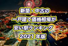 「横浜駅」まで60分以内、新築・中古の一戸建て価格相場が安い駅ランキング 2021年版の画像