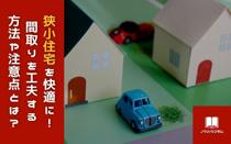 狭小住宅を快適に!間取りを工夫する方法や注意点とは?の画像