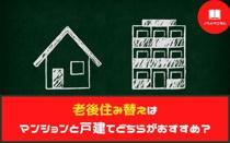 老後住み替えはマンションと戸建てどちらがおすすめ?の画像
