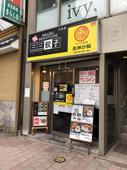 赤坂(福岡市)の黄色看板!?の画像