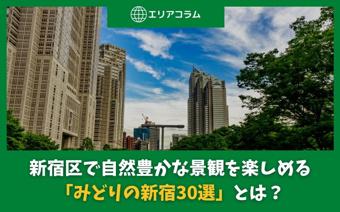 新宿区で自然豊かな景観を楽しめる「みどりの新宿30選」とは?の画像