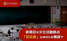 新宿区の文化活動拠点「花伝舎」とはどんな施設?の画像
