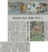 みのおオンライン商店街オープン!!の画像