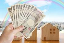 マイホーム購入はすまい給付金を活用する!給付の条件と申請方法は?の画像