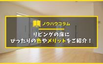 リビングの床にぴったりの色やメリットをご紹介!の画像