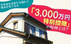 空き家を売却する流れと税金が安くなる「3,000万円特別控除」の特例とは?の画像
