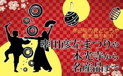 幸田町の見どころや観光地を紹介!幸田彦左まつりや本光寺から名産品までの画像