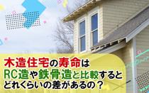 木造住宅の寿命はRC造や鉄骨造と比較するとどれくらいの差があるの?の画像