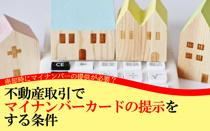 売却時にマイナンバーの提供が必要?不動産取引でマイナンバーカードの提示をする条件の画像