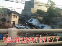地震の備えはされてますか??の画像