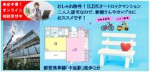 おしゃれ物件★中延駅徒歩2分の賃貸マンション1LDKの画像