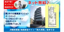 築浅物件★ハイクオリティな分譲賃貸マンション★ネット無料の画像