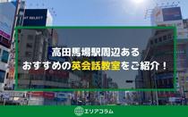 高田馬場駅周辺あるおすすめの英会話学校をご紹介!の画像