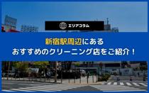 新宿駅周辺にあるおすすめのクリーニング店をご紹介!の画像