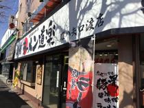 矢口渡周辺のお店紹介「ラーメン道楽編」の画像