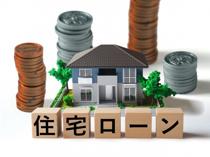 不動産購入時の住宅ローンの種類はどれにする?よりお得な金利の住宅ローンとはの画像