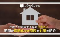 戸建てを売却する際の注意点!期間が長期化する原因や対策を紹介の画像