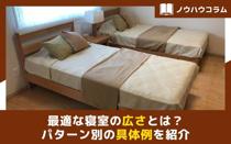 最適な寝室の広さとは?パターン別の具体例を紹介の画像