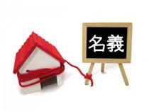 名義変更されていない家は売却できるのかどうかの画像