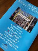 安方商店街のパンフレットが出来上がりました!の画像